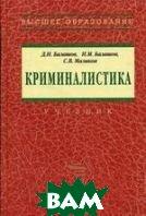 Криминалистика  Балашов Д.Н., Балашов Н.М., Маликов С.В.  купить