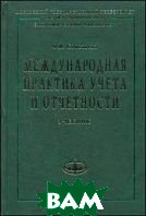 Международная практика учета и отчетности  Соловьева О.В.  купить