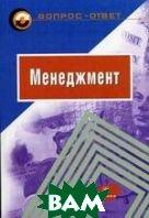 Менеджмент  Коротков Э.М. купить