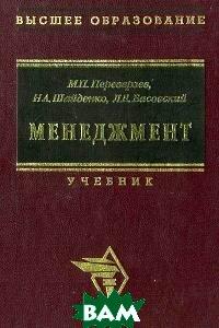 Менеджмент  Переверзев М.П., Шайденко Н.А., Басовский Л.Е.  купить