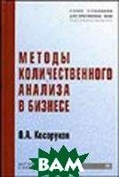 Методы количественного анализа в бизнесе  Косоруков О.А. купить