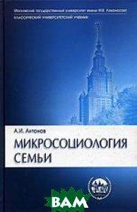 Микросоциология семьи. 2-е издание  Антонов А.И. купить