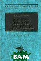 Мировая экономика. 2-е издание  Раджабова З.К. купить