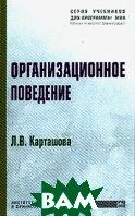 Организационное поведение  Карташова Л.В. купить