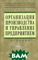 Организация производства и управление предприятием. 2-е изд  Туровец О.Г. купить