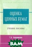Оценка ценных бумаг. Учебное пособие  Т. Б. Бердникова купить