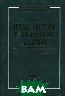 Первые системы политической экономии (Метод экономической двойственности)     Афанасьев В.С. купить