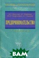 Предпринимательство. 4-е издание  Лапуста М.Г., Поршнев А.Г., Старостин Ю.Л.  купить