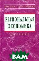 Региональная экономика. Учебник  Видяпин В.И.,Степанов М.В. купить