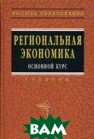 Региональная экономика. Основной курс  под ред. В.И. Видяпина, М.В. Степанова  купить