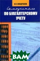 Самоучитель по бухгалтерскому учету  Н. П. Кондраков купить
