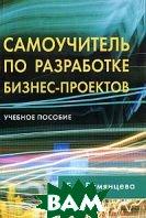 Самоучитель по разработке бизнес-проектов. Учебное пособие  Е. Е. Румянцева купить