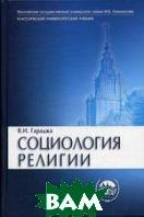 Социология религии. 4-е изд., перераб.и доп  Гараджа В.И.  купить