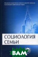 Социология семьи. 2-е изд., перераб. и доп  Антонов А.И. купить