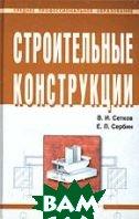 Строительные конструкции  Сетков В.И., Сербин Е.П.  купить