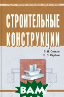 Строительные конструкции. Расчет и проектирование Учебник 2-е изд.  В. И. Сетков, Е. П. Сербин купить