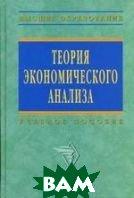 Теория экономического анализа  Казакова Р.П., Казаков С.В. купить