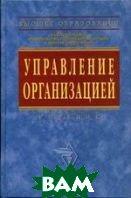 Управление организацией. 4-е издание  Поршнев А.Г.,Румянцева З.П.,Саломатин Н.А. купить
