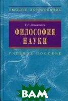 Философия науки  Лешкевич Т.Г.  купить