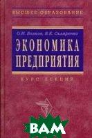 Экономика предприятия  Волков О.И., Скляренко В.К.  купить