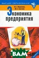 Экономика предприятия. Учебное пособие  В. В. Жиделева, Ю. Н. Каптейн купить