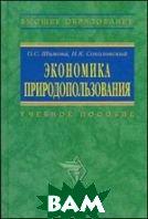 Экономика природопользования  Шимова О.С., Соколовский Н.К. купить