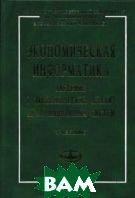 Экономическая информатика: Введение в экономический анализ информационных систем  Лугачев М.И. купить