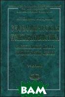 Экономическая компаративистика: сравнительный анализ экономических систем. Учебник  Бузгалин А.В., Колганов А.И.  купить