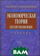 Экономическая теория (политэкономия). Учебник  Журавлева Г.П., Видяпин В.И. купить