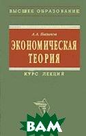 Экономическая теория. Курс лекций  Базиков А.А. купить