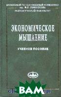 Экономическое мышление. Философские предпосылки  Калмычкова Е.Н.,Чаплыгина И.Г. купить
