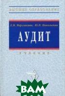 Аудит. 3-е издание  Мерзликина Е.М., Никольская Ю.П. купить