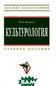 Культурология  2-е изд., доп. и испр  Ю. Я. Малюга купить