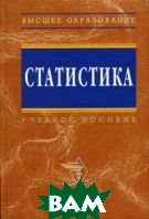 Статистика. 2-е издание  Харченко Л.П., Ионина В.Г. купить