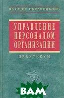Управление персоналом организации. Практикум. 3-е издание  Под ред. Кибанова А.Я. купить