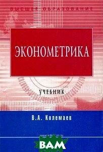 Эконометрика  В. А. Колемаев купить