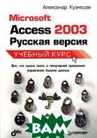 Microsoft Access 2003. Русская версия. Учебный курс  Александр Кузнецов купить