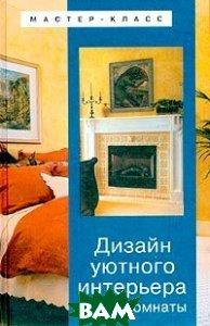 Дизайн уютного интерьера. Тайна комнаты  Владимирская А., Владимирский П. купить