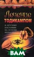 Лечение тодикампом и другими настоями на основе керосина  В. Д. Казьмин купить