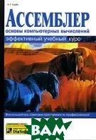 Ассемблер. Основы компьютерных вычислений. Эффективный учебный курс (+CD-ROM)  Н. Г. Голубь купить