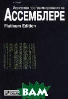 Искусство программирования на Ассемблере. Platinum Edition (+ CD-ROM)  Н. Г. Голубь купить