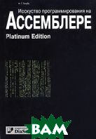 ��������� ���������������� �� ����������. Platinum Edition (+ CD-ROM)  �. �. ������ ������