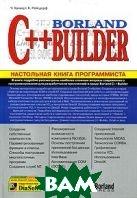 Borland C++Builder. Настольная книга программиста  Ч. Калверт, К. Рейсдорф купить