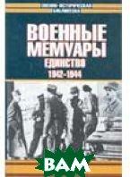 Военные мемуары. Том 2. Единство. 1942-1944  Шарль де Голль купить