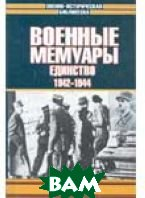 ������� �������. ��� 2. ��������. 1942-1944  ����� �� ����� ������