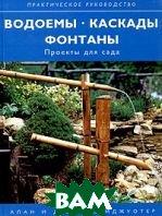 Водоемы, каскады, фонтаны. Проекты для сада  А. Бриджуотер, Д. Бриджуотер купить