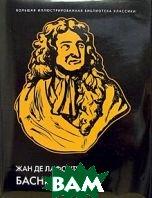 Басни. Иллюстрированное энциклопедическое издание  Жан Де Лафонтен купить