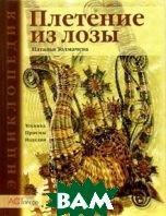 Плетение из лозы. Энциклопедия  Толмачева Наталья купить