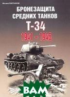 Бронезащита средних танков Т-34. 1941-1945  Михаил Постников купить