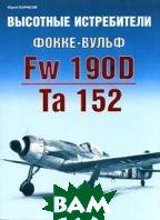 Высотные истребители Фокке-Вульф Fw 190D/Та 152  Юрий Борисов купить